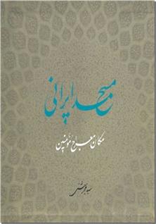 کتاب مسجد ایرانی - مکان معراج مومنین - خرید کتاب از: www.ashja.com - کتابسرای اشجع