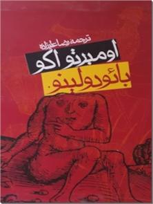 کتاب بائودولینو - اومبرتو اکو - رمان - خرید کتاب از: www.ashja.com - کتابسرای اشجع