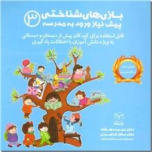 کتاب رنگ آمیزی بزرگسال - هری پاتر 3 - شخصیت ها و مکان ها در هری پاتر - همراه با آلبومی از تصاویر رنگی - خرید کتاب از: www.ashja.com - کتابسرای اشجع