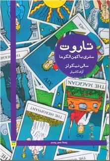 کتاب تاروت - تفسیر اشکال کارتهای تاروت و نمادهای آن - خرید کتاب از: www.ashja.com - کتابسرای اشجع