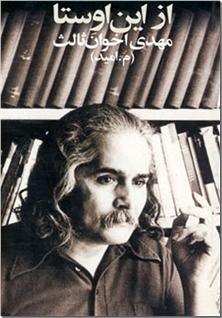 کتاب از این اوستا - اخوان - دفتر اشعار م.امید - خرید کتاب از: www.ashja.com - کتابسرای اشجع