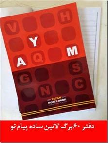 کتاب دفتر 60 برگ لاتین جلد ساده - دفتر لاتین طرح دار - خرید کتاب از: www.ashja.com - کتابسرای اشجع