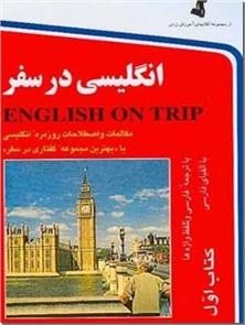 کتاب انگلیسی در سفر 1  با CD - برای مبتدیان - خرید کتاب از: www.ashja.com - کتابسرای اشجع