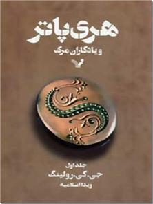 کتاب هری پاتر و یادگاران مرگ 1 - داستان های تخیلی فانتزی - خرید کتاب از: www.ashja.com - کتابسرای اشجع