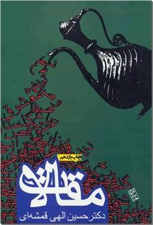 کتاب مقالات - قمشه ای - مجموعه مقالات ادبی دکتر الهی قمشه ای - خرید کتاب از: www.ashja.com - کتابسرای اشجع