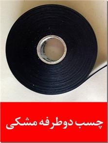 کتاب چسب نواری دوطرفه مشکی 1 سانتی - چسب دوطرفه با عرض 1 سانت - خرید کتاب از: www.ashja.com - کتابسرای اشجع
