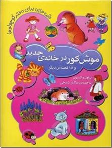 کتاب موش کور در خانه جدید - و 15 قصه دیگر - قصه هایی برای دختر کوچولوها - خرید کتاب از: www.ashja.com - کتابسرای اشجع