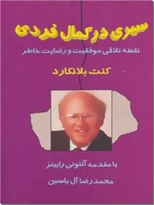 کتاب سیری در کمال فردی - نقطه تلاقی موفقیت و رضایت خاطر - خرید کتاب از: www.ashja.com - کتابسرای اشجع