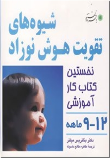 کتاب شیوه های تقویت هوش نوزاد 9-12 ماهه - نخستین کتاب کار آموزشی - خرید کتاب از: www.ashja.com - کتابسرای اشجع