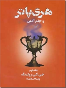 کتاب هری پاتر و جام آتش 2 - داستان های تخیلی فانتزی - خرید کتاب از: www.ashja.com - کتابسرای اشجع