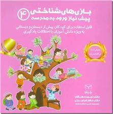کتاب رنگ آمیزی بزرگسال - هری پاتر 2 - هری پاتر - موجودات جادویی - خرید کتاب از: www.ashja.com - کتابسرای اشجع