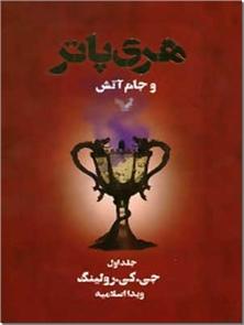 کتاب هری پاتر و جام آتش 1 - داستان های تخیلی فانتزی - خرید کتاب از: www.ashja.com - کتابسرای اشجع