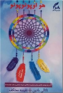 کتاب هواوپونوپونو - هو اوپونو پو - راز بومیان هاوایی برای رسیدن به سلامتی - خرید کتاب از: www.ashja.com - کتابسرای اشجع