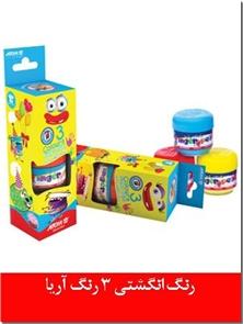 کتاب رنگ انگشتی سه رنگ آریا - قابل استفاده روی کاغذ، مقوا، سرامیک، شیشه و پارچه - خرید کتاب از: www.ashja.com - کتابسرای اشجع