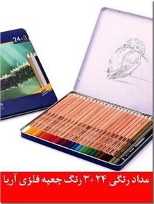 کتاب مدادرنگی 24+3 رنگ آریا 3022 - مداد رنگی 27 رنگ جعبه فلزی - خرید کتاب از: www.ashja.com - کتابسرای اشجع