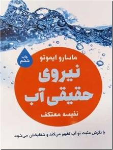 کتاب نیروی حقیقی آب - همراه با تصاویر رنگی بلورهای آب - خرید کتاب از: www.ashja.com - کتابسرای اشجع