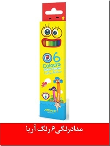 کتاب مدادرنگی 6 رنگ آریا کد 3011 - جعبه مقوایی آویزدار - خرید کتاب از: www.ashja.com - کتابسرای اشجع