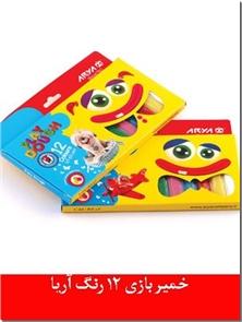 کتاب خمیربازی 12 رنگ آریا کد 1058 - جعبع مقوایی با رنگ های شاد - خرید کتاب از: www.ashja.com - کتابسرای اشجع