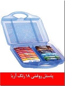 کتاب پاستل روغنی 18 رنگ آریا کد 2030 - جعبه پلاستیکی با رنگهای شاد، مداد شمعی - خرید کتاب از: www.ashja.com - کتابسرای اشجع
