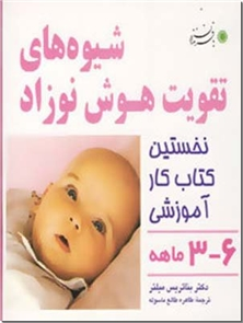 کتاب شیوه های تقویت هوش نوزاد 3-6 ماهه - نخستین کتاب کار آموزشی - خرید کتاب از: www.ashja.com - کتابسرای اشجع