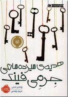 کتاب هدیه تولد سیزده سالگی جرمی فینک - رمان نوجوانان - خرید کتاب از: www.ashja.com - کتابسرای اشجع