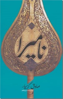 کتاب نامیرا - صادق کرمیار - رمان - خرید کتاب از: www.ashja.com - کتابسرای اشجع