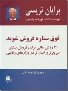 کتاب فوق ستاره فروش شوید - 21 روش عالی برای فروش بیشتر - خرید کتاب از: www.ashja.com - کتابسرای اشجع