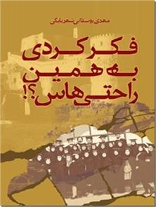کتاب فکر کردی به همین راحتی هاس ؟! - مجموعه داستان کوتاه - خرید کتاب از: www.ashja.com - کتابسرای اشجع