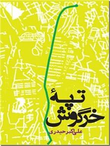 کتاب تپه خرگوش - رمان - خرید کتاب از: www.ashja.com - کتابسرای اشجع