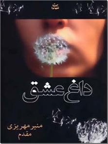 کتاب داغ عشق - ادبیات داستانی - رمان - خرید کتاب از: www.ashja.com - کتابسرای اشجع