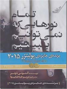 کتاب تمام نورهایی که نمی توانیم ببینیم - رمان - برنده جایزه پولیتزر 2015 - خرید کتاب از: www.ashja.com - کتابسرای اشجع