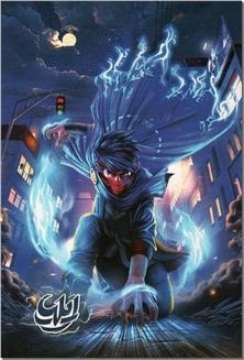 کتاب دفتر نقاشی کودکان سیمی - دفتر نقاشی کارتونی کودکان - خرید کتاب از: www.ashja.com - کتابسرای اشجع