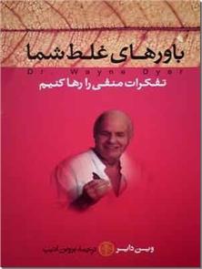 کتاب باورهای غلط شما - تفکرات منفی را رها کنیم - خرید کتاب از: www.ashja.com - کتابسرای اشجع