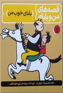 کتاب قصه های من و بابام 1 - بابای خوب من - مصور - خرید کتاب از: www.ashja.com - کتابسرای اشجع