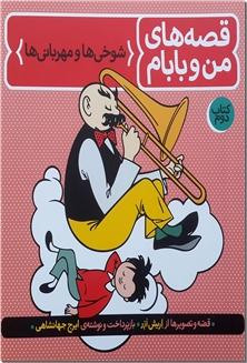 کتاب قصه های من و بابام 2 - شوخی ها و مهربانی ها - مصور - خرید کتاب از: www.ashja.com - کتابسرای اشجع