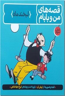 کتاب قصه ها ی من و بابام 3 - لبخند ماه - مصور - خرید کتاب از: www.ashja.com - کتابسرای اشجع
