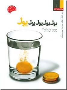 کتاب پول پول پول پول پول - روانشناسی کار و تجارت - برای آنان که واقعا به دنبال راه جدیدی هستند - خرید کتاب از: www.ashja.com - کتابسرای اشجع