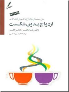 کتاب ازدواج بدون شکست همراه با CD - حل معمای ازدواج با تئوری انتخاب - خرید کتاب از: www.ashja.com - کتابسرای اشجع