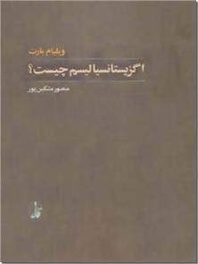 کتاب اگزیستانسیالیسم چیست؟ -  - خرید کتاب از: www.ashja.com - کتابسرای اشجع