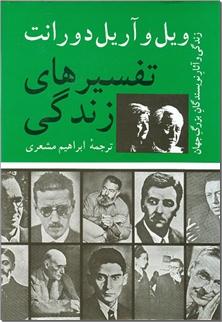 کتاب تفسیرهای زندگی - ویل دورانت - زندگی و آثار نویسندگان بزرگ جهان - خرید کتاب از: www.ashja.com - کتابسرای اشجع