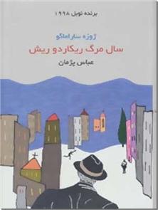 کتاب سال مرگ ریکاردو ریش - برنده نوبل ادبیات - خرید کتاب از: www.ashja.com - کتابسرای اشجع