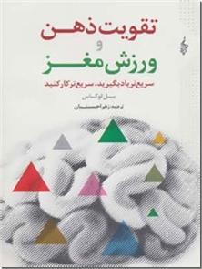 کتاب تقویت ذهن و ورزش مغز - سربعتر یاد بگیرید، سریعتر کار کیند - خرید کتاب از: www.ashja.com - کتابسرای اشجع