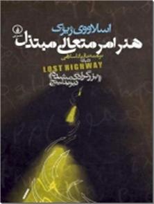 کتاب هنر امر متعالی مبتذل - بزرگراه گمشده - خرید کتاب از: www.ashja.com - کتابسرای اشجع