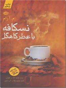 کتاب نسکافه با عطر کاهگل - برنده جوایز رمان اول ماندگار، کتاب فصل، نامزد جایزه جلال آل احمد - خرید کتاب از: www.ashja.com - کتابسرای اشجع