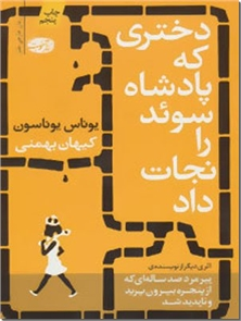 کتاب دختری که پادشاه سوئد را نجات داد - داستان سوئدی - خرید کتاب از: www.ashja.com - کتابسرای اشجع