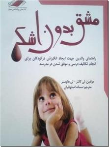 کتاب مشق بدون اشک - چرا تکالیف منزل این قدر برای ولی و فرزند مشکل است؟ - خرید کتاب از: www.ashja.com - کتابسرای اشجع