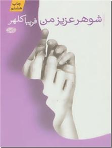 کتاب شوهر عزیز من - رمان ایرانی - خرید کتاب از: www.ashja.com - کتابسرای اشجع