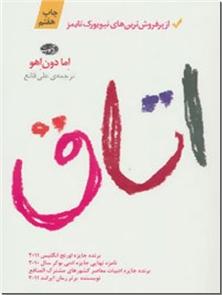 کتاب اتاق - رمان - ادبیات داستانی - خرید کتاب از: www.ashja.com - کتابسرای اشجع