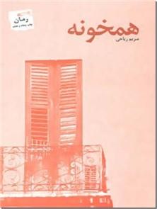 کتاب همخونه مریم ریاحی - رمان ایرانی - خرید کتاب از: www.ashja.com - کتابسرای اشجع