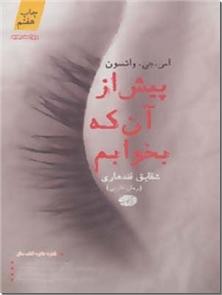 کتاب پیش از آنکه بخوابم - رمان - خرید کتاب از: www.ashja.com - کتابسرای اشجع
